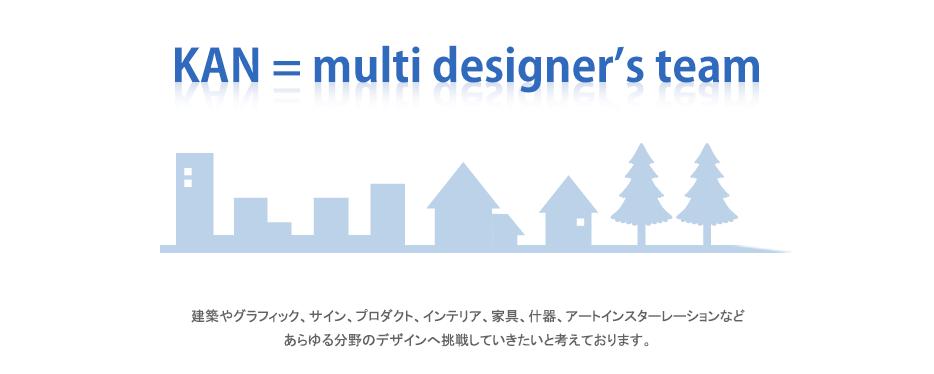 KAN=multi designer's team